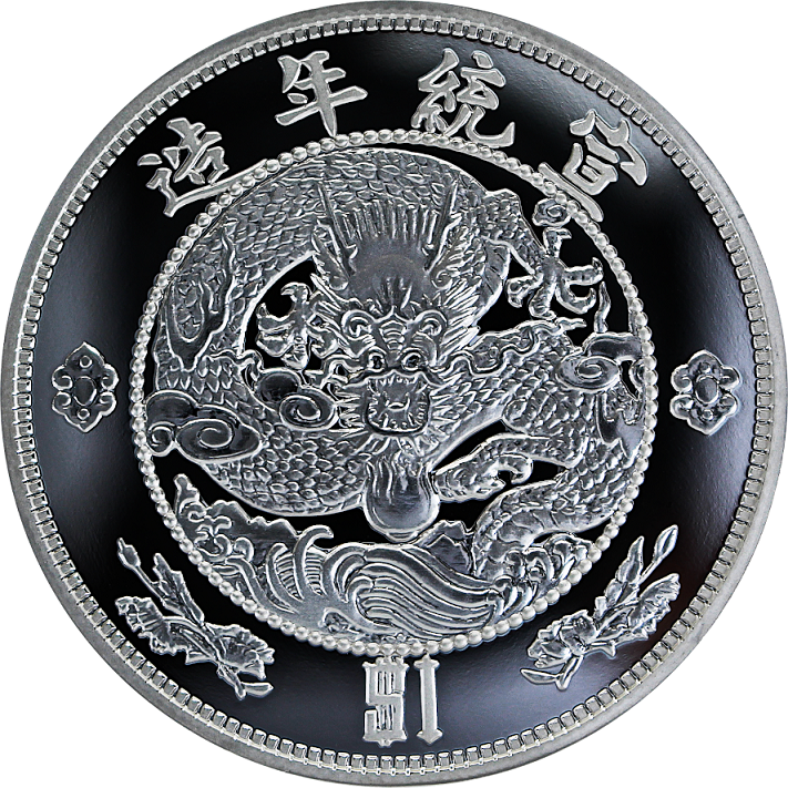 2020 1 oz China Central Mint Water Dragon Silver Dollar Six 999 Silver Restrike Premium Uncirculated