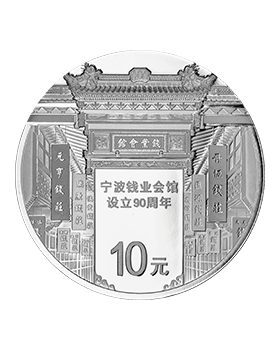2016 30 gram China The 90th Anniversary of Ningbo Money Industry Assembly Hall 999 Silver Proof Coin