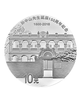 2016 30 gram China The 150th Anniversary of the Birth of Dr. Sun Yat-sen 999 Silver Proof Coin