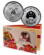 2016 8 Grams China New Years Celebration .999 Silver Proof Coin