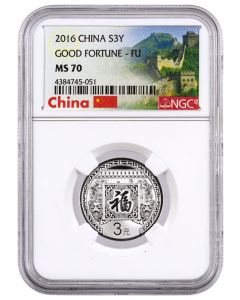 2016 8 Grams China New Years Celebration .999 Silver Proof Coin (NGC MS70)