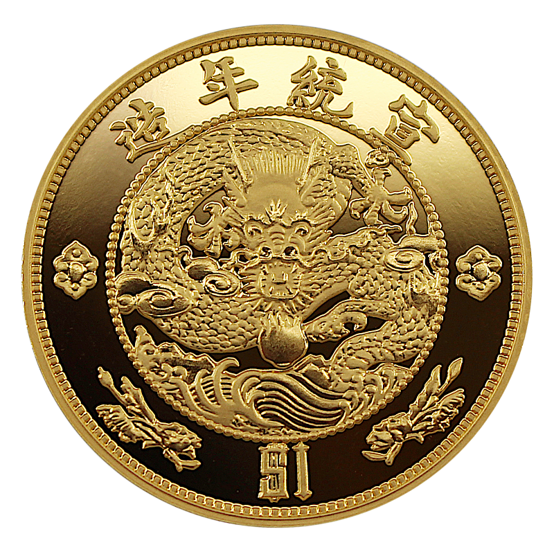 China's Famous Vintage Coin Series